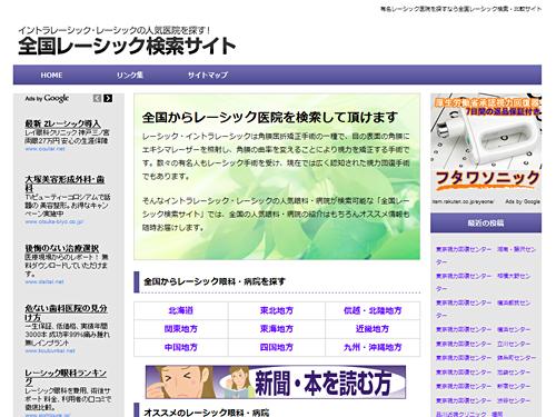 全国レーシック検索・比較サイト様 ホームページ制作