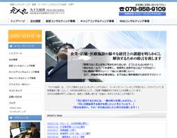 経営コンサルティング業者様 ホームページ制作