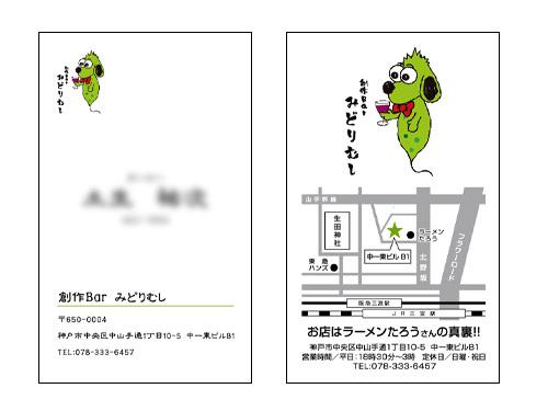 20140218_meishi