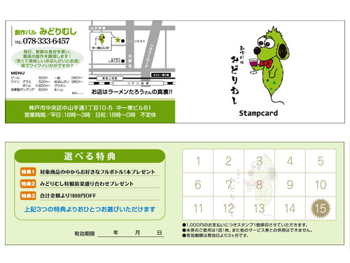 20140218_pointcard