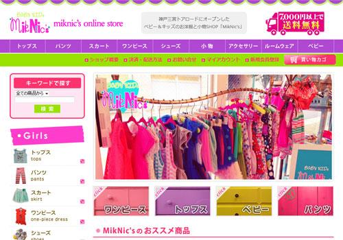 神戸三宮 ベビー&キッズ用品店 ホームページ制作