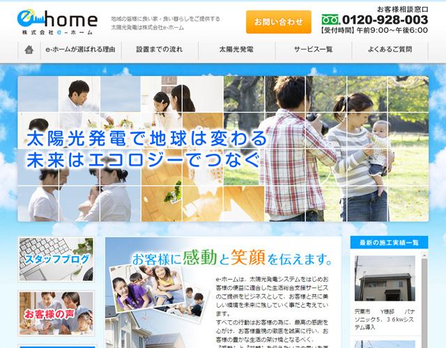 神戸・加古川・明石 太陽光発電会社様 ホームページ制作