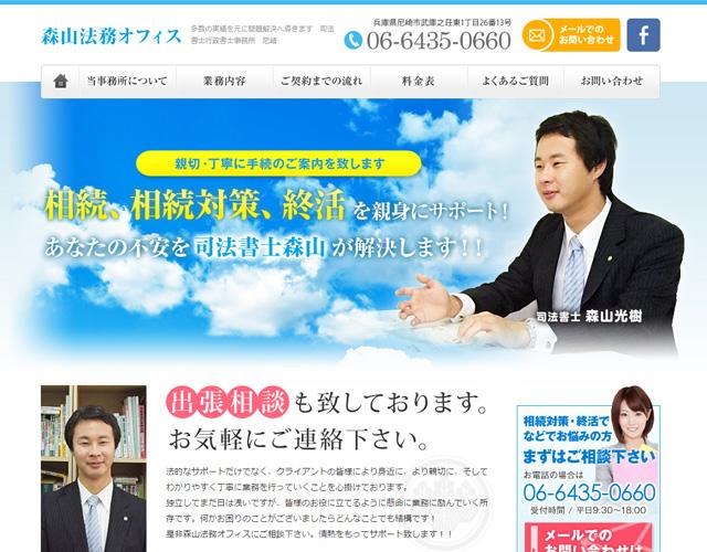 尼崎・伊丹 司法書士行政書士事務所様 ホームページ制作