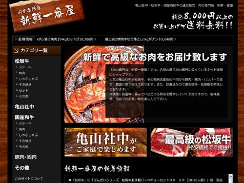 肉の専門店 新鮮一番屋 ショッピングサイト制作