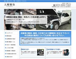 自動車解体業者様 ホームページ制作