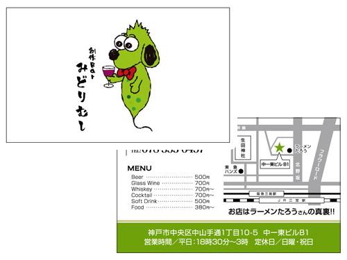 20140218_shopcard