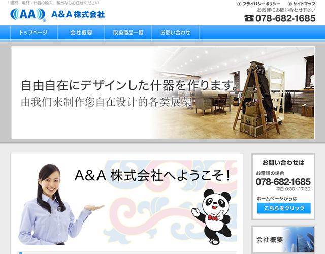 神戸 建築資材会関連社様 ホームページ制作