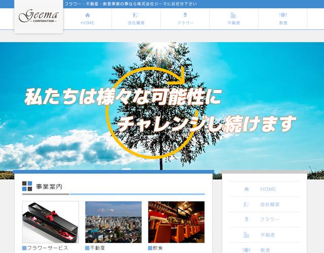 東京 フラワー・不動産・飲食事業会社様 ホームページ制作