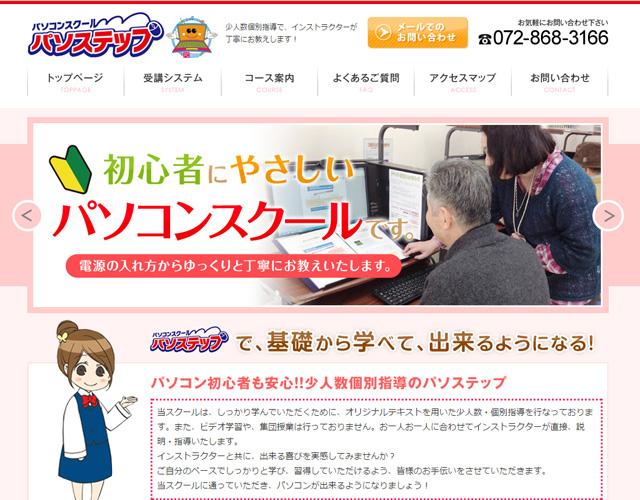 大阪・枚方 パソコン教室様 ホームページ制作
