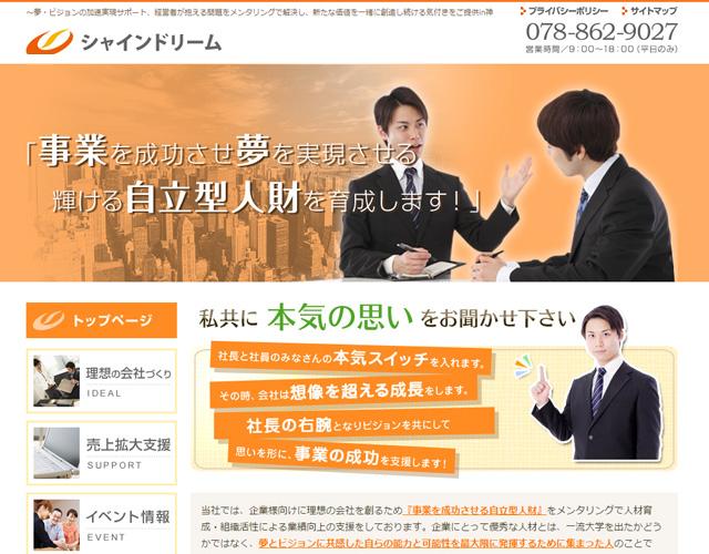 神戸・加古川・明石 コンサルティング会社様 ホームページ制作