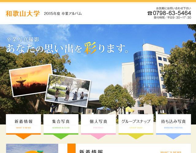 大学 卒業アルバム用 ホームページ制作