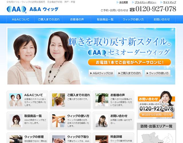 神戸・芦屋 女性用かつら・ウィッグの訪問出張販売会社様 ホームページ制作