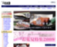 某西京漬・粕漬販売サイト